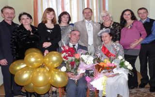 75 лет Коронная свадьба