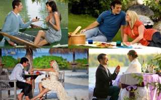 Как красиво сделать предложение девушке