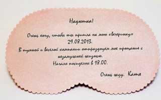 Пригласительные на девичник ? для подруг невесты