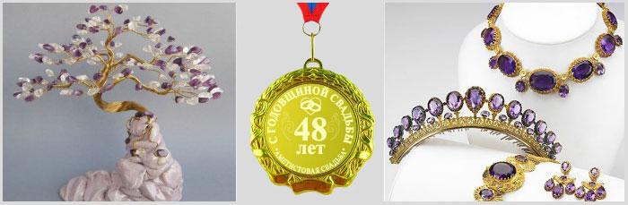 Сувениры, подарки на 48 годовщину свадьбы