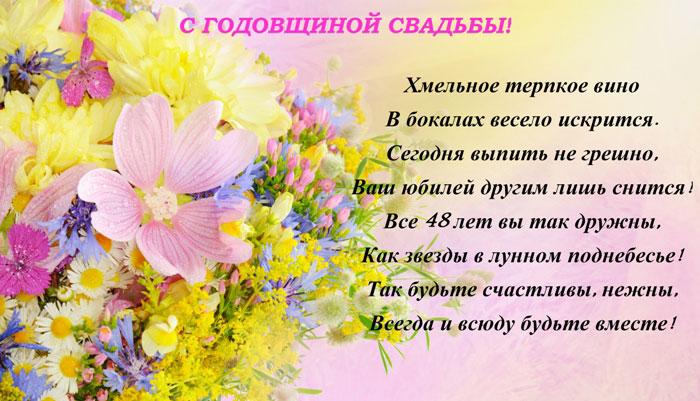 Поздравления на аметистовую годовщину