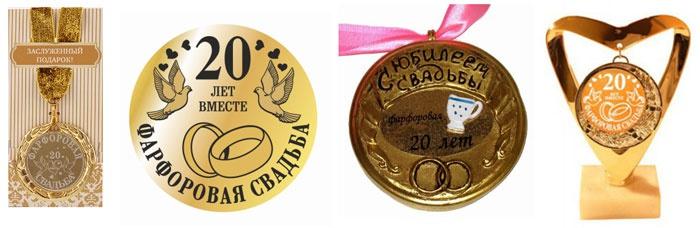 Медали для супругов на 20 лет свадьбы