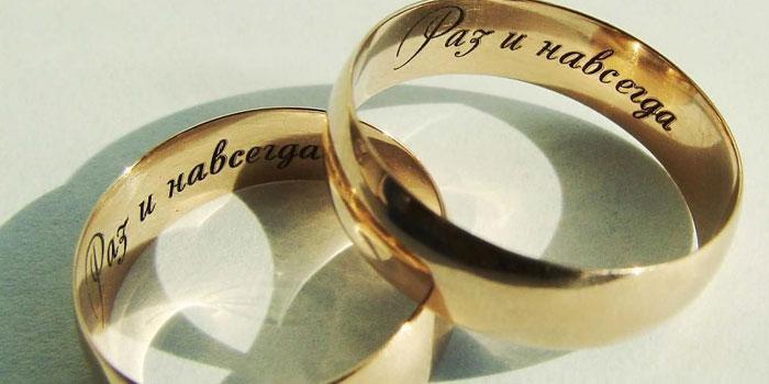 Кольцо с гравировкой«Раз и навсегда»
