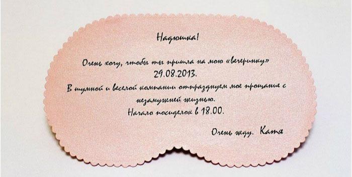 Пример текста приглашения на девичник