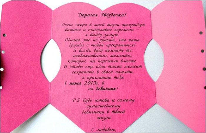 Душевное приглашение на девичник