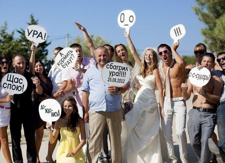 Красивая свадебная фотография с табличками и речевыми облачками