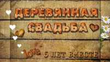5-let-derevyannaya-svadba