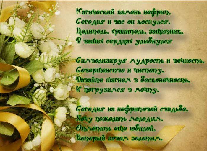оздравление с нефритовой свадьбой в стихах