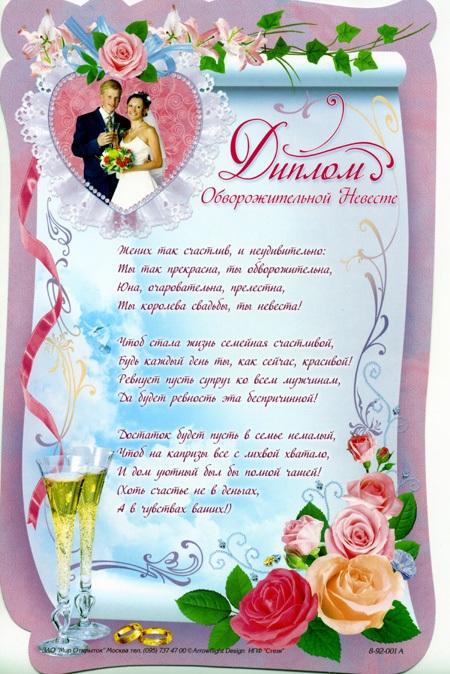 Диплом для невесты