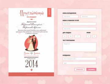 Приглашение на свадьбу в электронном виде