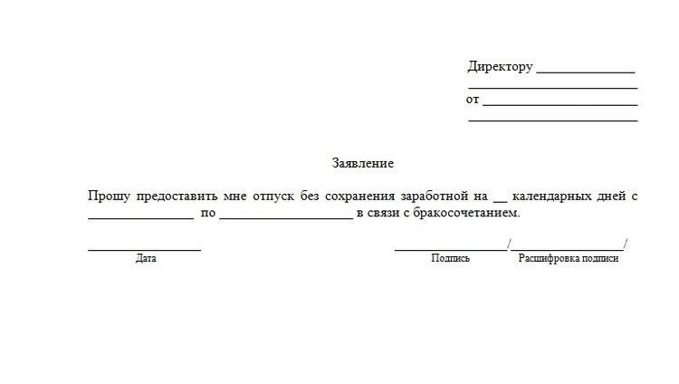 Заявление на свадьбу образец